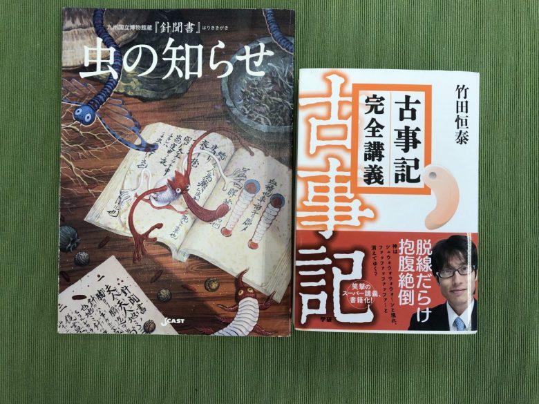 パワースポットに行く前に読んだ本をご紹介します。