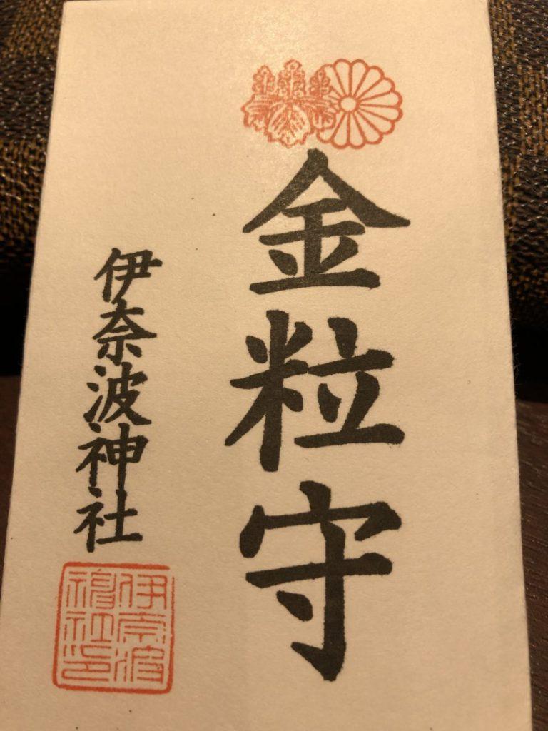 伊奈波神社6月1日のお礼参りに行ってきました