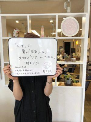 岐阜市のヘナとヘッドスパの美容室月と風お客さまの声