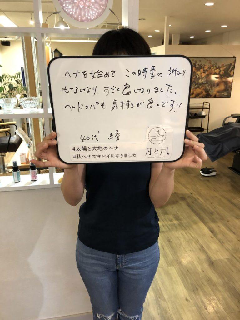 お客様の声〜ヘナ2度染め〜