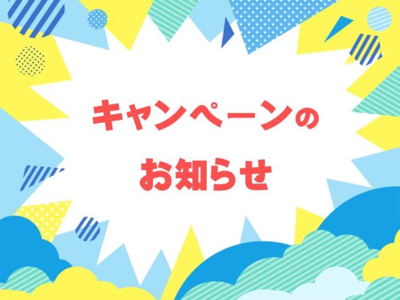 月と風【キャンペーン】速報!