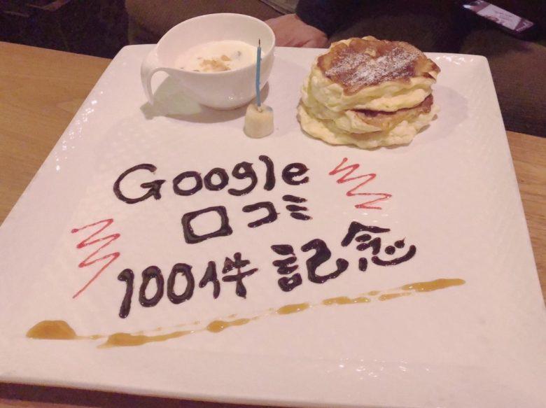 次はGoogle記念日になりました♡